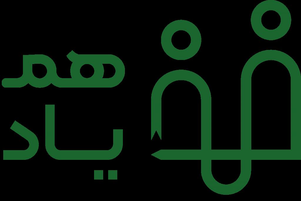 همیاد
